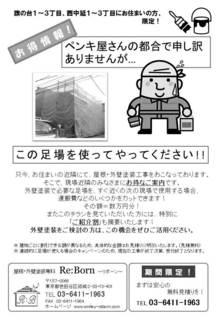 足場セールY 様邸.jpg